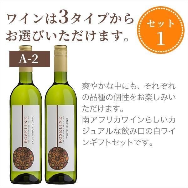 ギフトワインセット ラッピング無料 送料無料 厳選ワイン2種 チーズ 生ハム サラミの豪華ワインギフトセット ロゼワイン 白ワイン ワインセット|mariage|04