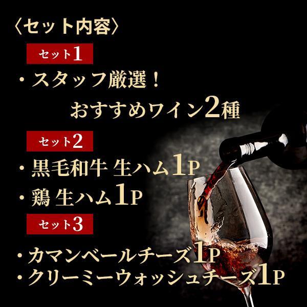ギフトワインセット ラッピング無料 送料無料 厳選ワイン2種 チーズ 生ハム サラミの豪華ギフト 赤ワイン 白ワイン ワインセット|mariage|02