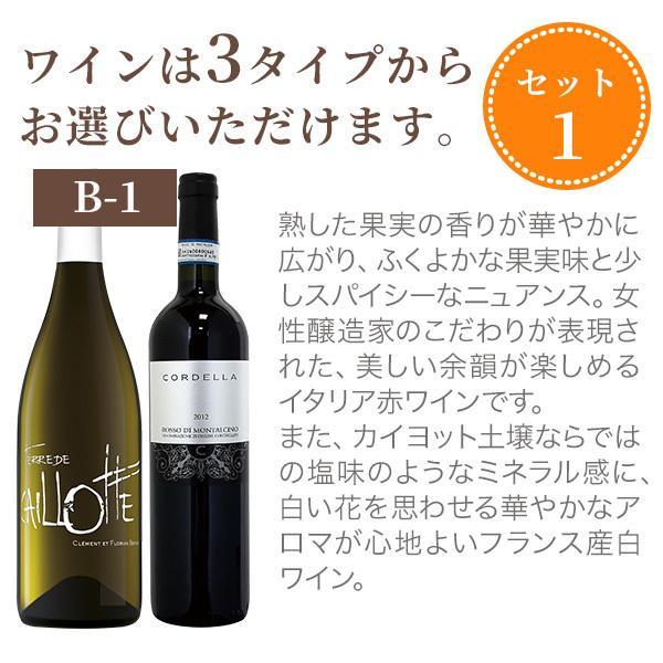ギフトワインセット ラッピング無料 送料無料 厳選ワイン2種 チーズ 生ハム サラミの豪華ギフト 赤ワイン 白ワイン ワインセット|mariage|03