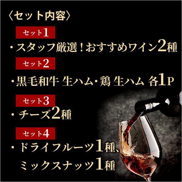 ワインセット 赤ロゼ フルボディ ワインギフト 厳選赤ワイン2種 チーズ 生ハム サラミ ドライフルーツ ミックスナッツの豪華ワイン詰め合わせセット mariage 02