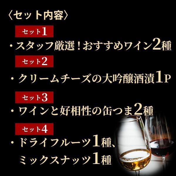 ワインセット 赤白 ワインギフト 厳選ワイン チーズ 缶つま ドライフルーツ ミックスナッツの豪華ワインギフトセット 詰め合わせセット おつまみセット mariage 02
