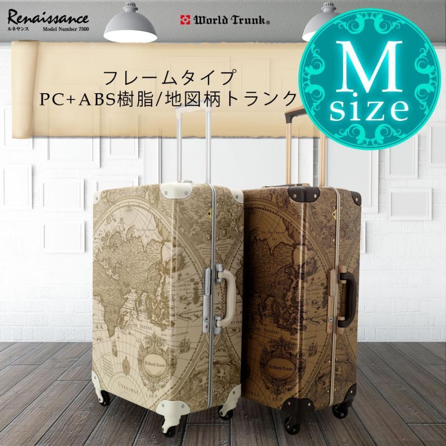 スーツケース M サイズ キ中型 軽量 キャリーケース キャリーバッグ フレーム キャリーバック トランク ワールドトランク 7500-60DBP