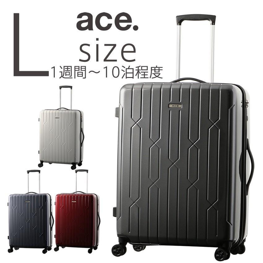 好評 アウトレット スーツケース キャリーケース キャリーバッグ エース 大型 軽量 Lサイズ ACE エクスプロージョン おしゃれ 静音 ハード ファスナー B-AE-06198, 田万川町 75d05864