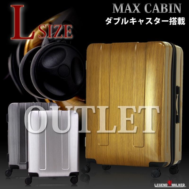 アウトレット スーツケース キャリーケース キャリーバッグ トランク 大型 超軽量 Lサイズ おしゃれ 静音 ハード ファスナー レジェンドウォーカー B-5087-67