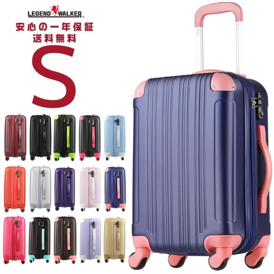 カジュアルスーツケース キャリーバッグ 超軽量 Sサイズ 小型 おしゃれ W-5082-55 marienamaki