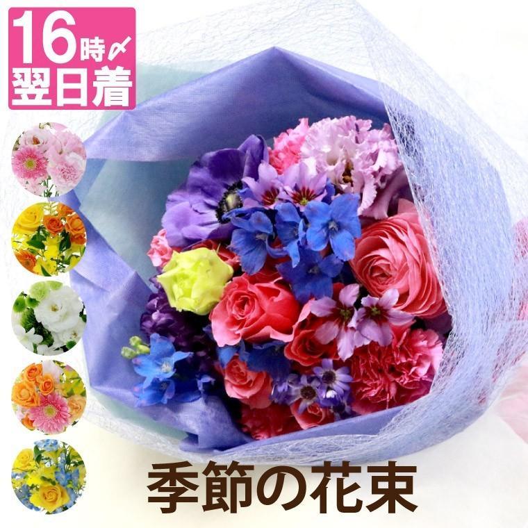 季節の花束 AB
