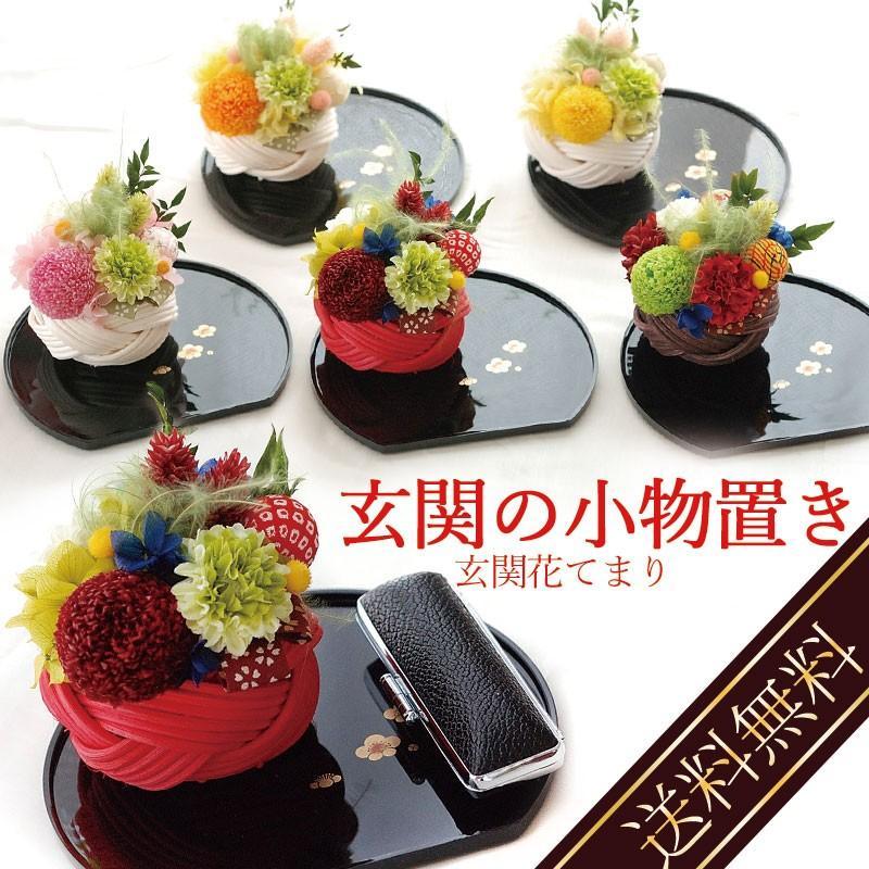 『玄関花てまり-プリザ』 プリザーブドフラワー