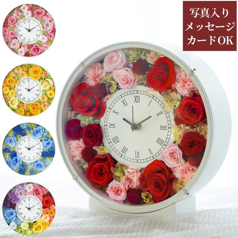 『花時計』 プリザーブドフラワー