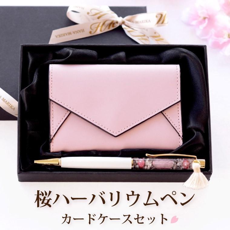 桜ハーバリウムボールペン&カードケースセット