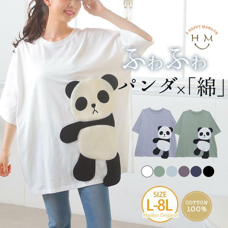 大きいサイズ レディース トップス Tシャツ 半袖 コットン 綿100% パンダ ゆったり カットソー 夏服 30代 40代 50代 ファッション MA marilyn