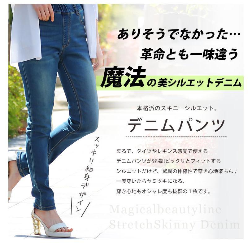 大きいサイズ レディース パンツ デニム スキニー 9分丈/10分丈 魔法の美脚 ストレッチ ダメージ ジーンズ レギパン ズボン 30代 40代 50代 ファッション MS marilyn 05