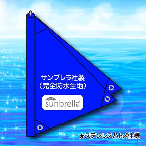 巻取り型三角帆 MA-1SBL <サンブレラ·ブルー>
