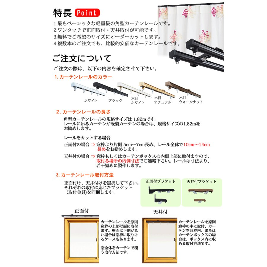 角型 カーテンレール2.0mシングル 【17mm幅スタンダードレール】 日本製