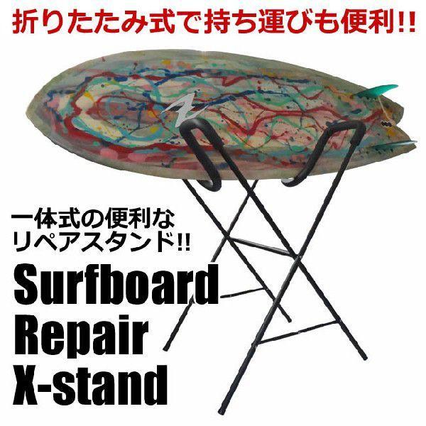 Extra エクストラ サーフボードリペアスタンド SURFBOARD REPAIR X-STAND / サーフボードラック サーフボード
