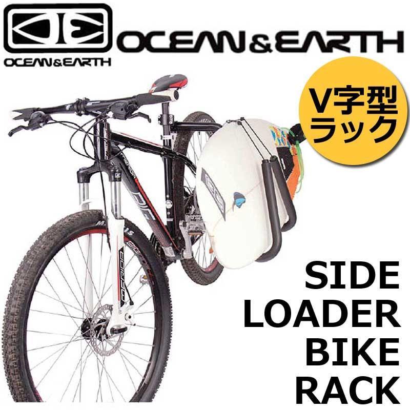 最大の割引 O&E オーシャンアンドアース SIDE LOADER BIKE RACK サイドローダーバイクラック/サーフィン, ブランド古着 スタートル 3f49c939