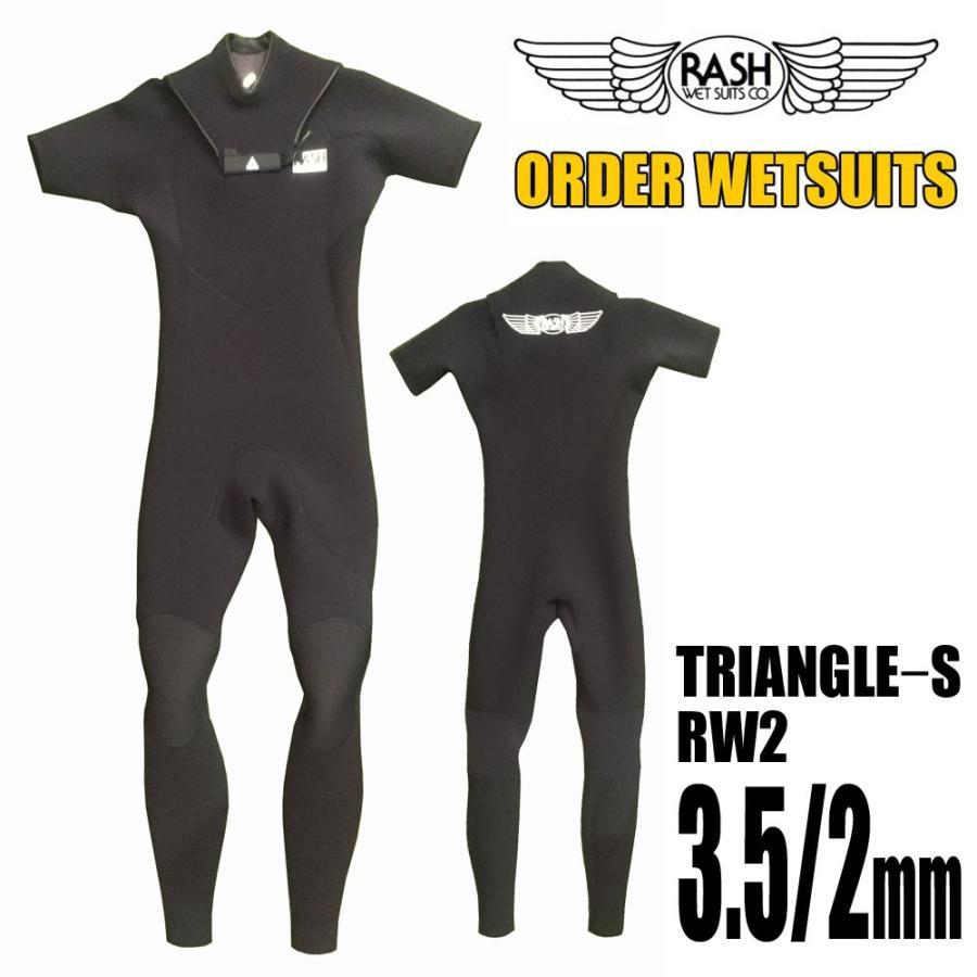 【注文後3週間で仕上り】RASH WETSUIT ラッシュウェットスーツ メンズ スプリングジャンキー 3.5/2mm TRIANGLEーS/RW2/シーガル オーダーウェットスーツ