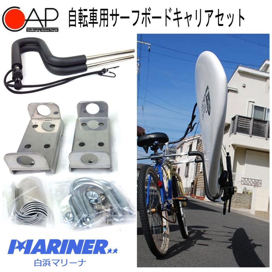 自転車用サーフボードキャリアセット/サーフボードラック サーフィン
