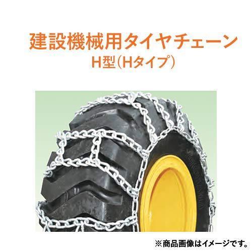 北海道製鎖 建設機械用タイヤチェーン F12518H 12.5/65-18 線径9×10 H型 1ペア (タイヤ2本分)
