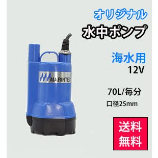 水中ポンプ 12V 海水 排水 イケス バッテリー M12-70A 極性なし