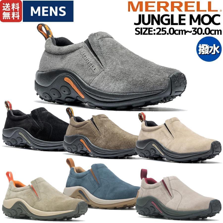 メレル MERRELL JUNGLE MOC ジャングルモック メンズ オールシーズン 撥水 防水 スニーカー フェス アウトドア 登山 カジュアル M60787 M60801 M60805 M60825|mario