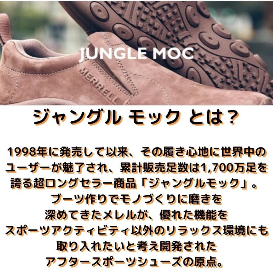 メレル MERRELL JUNGLE MOC ジャングルモック メンズ オールシーズン 撥水 防水 スニーカー フェス アウトドア 登山 カジュアル M60787 M60801 M60805 M60825|mario|10