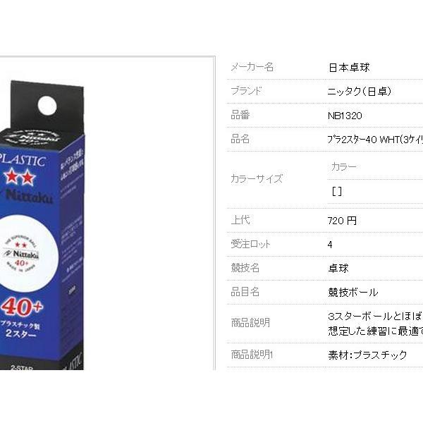 ニッタク Nittaku プラ2スター  3個入り 卓球 プラスチックボール 練習球|mario|02