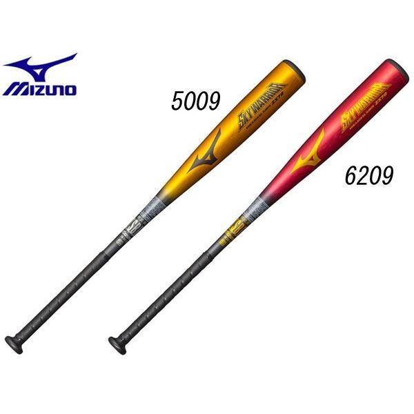 ミズノ MIZUNO スカイウォーリア 軟式用 金属製バット 野球 軟式 金属製 バット