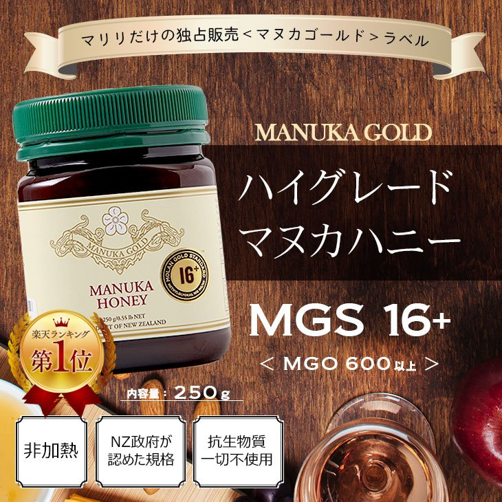 マヌカハニー はちみつ MGS 16+ MG 600+ 250g 送料無料 無添加 非加熱 Manuka Honeyとは|maririnz-manukahoney|02