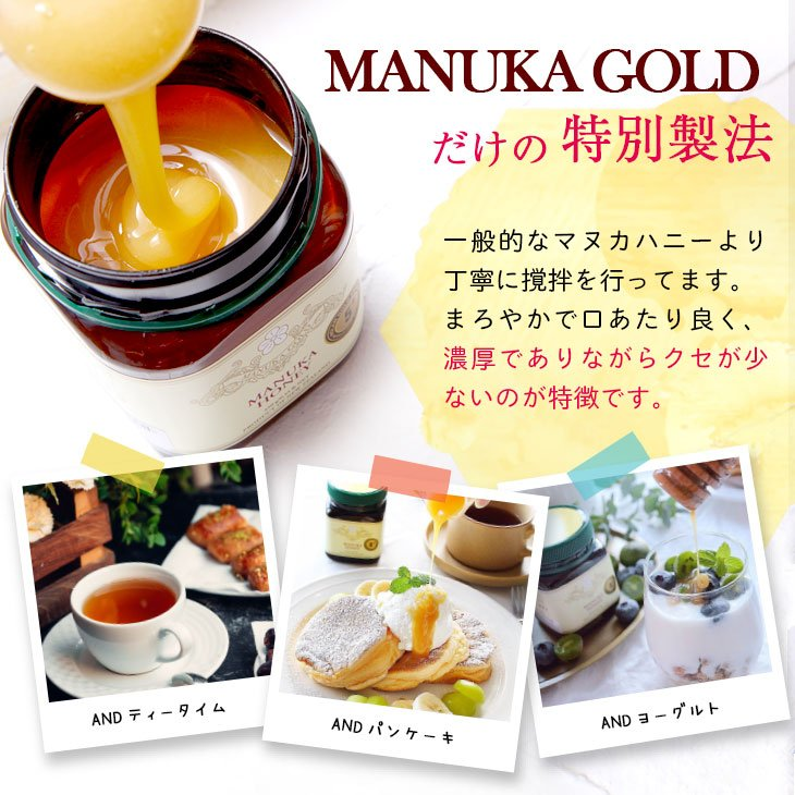 マヌカハニー はちみつ MGS 16+ MG 600+ 250g 送料無料 無添加 非加熱 Manuka Honeyとは|maririnz-manukahoney|13