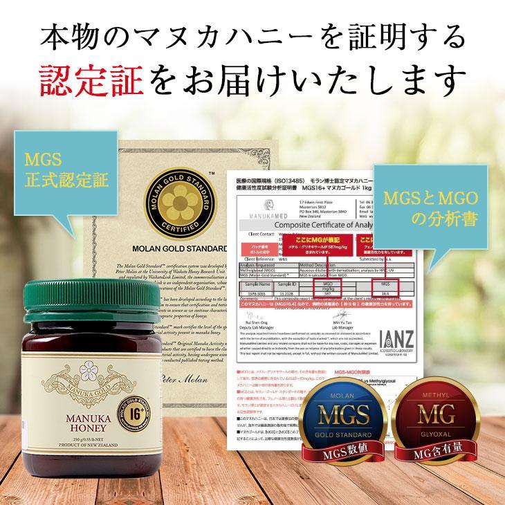 マヌカハニー はちみつ MGS 16+ MG 600+ 250g 送料無料 無添加 非加熱 Manuka Honeyとは|maririnz-manukahoney|09