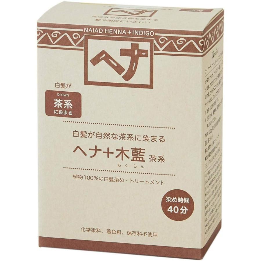 Naiad(ナイアード) ヘナ+木藍 茶系 100g maritakashop