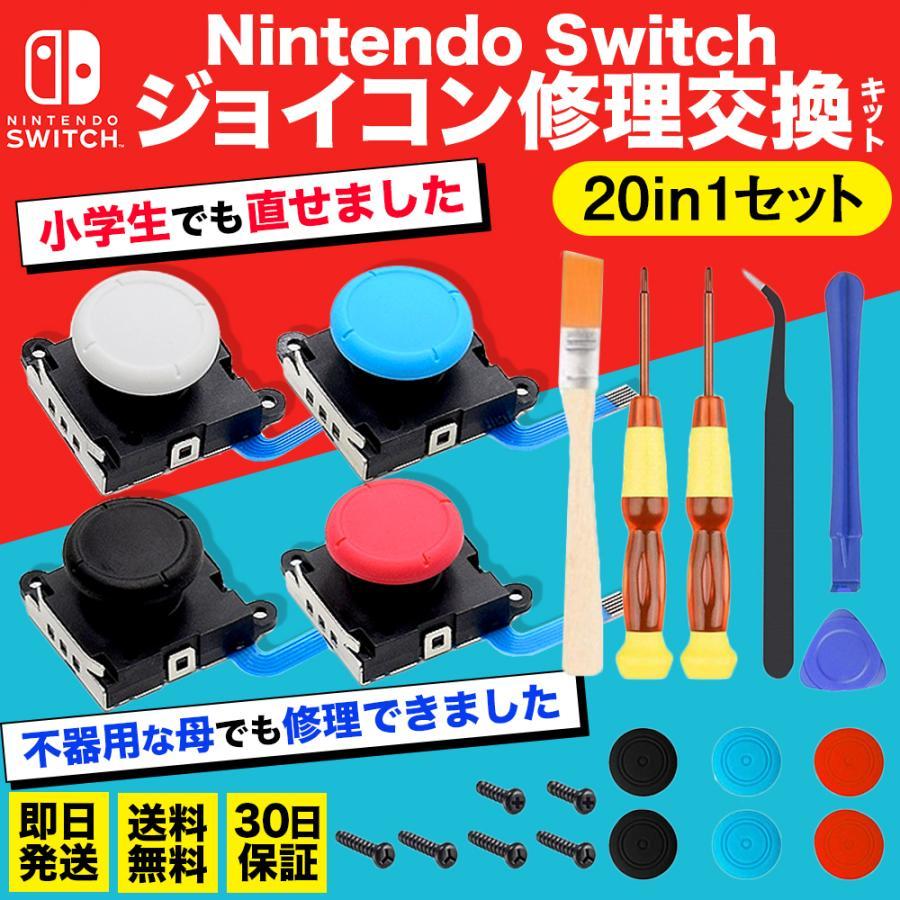 ニンテンドー スイッチ Nintendo Switch 修理 キット 20点セット ジョイコン スティック 修理交換用 パーツ コントローラー 任天堂 mark-store