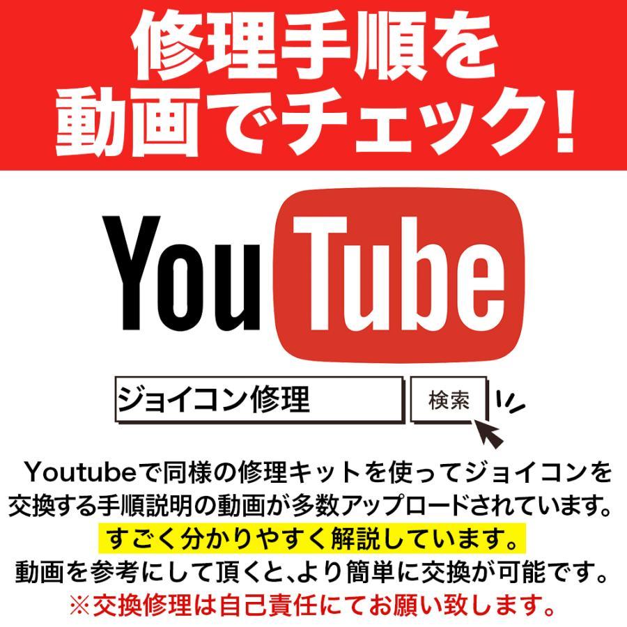 ニンテンドー スイッチ Nintendo Switch 修理 キット 20点セット ジョイコン スティック 修理交換用 パーツ コントローラー 任天堂 mark-store 11