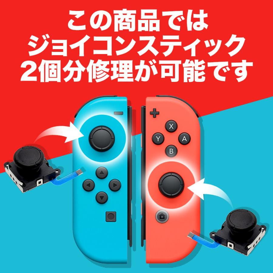 ニンテンドー スイッチ Nintendo Switch 修理 キット 20点セット ジョイコン スティック 修理交換用 パーツ コントローラー 任天堂 mark-store 12