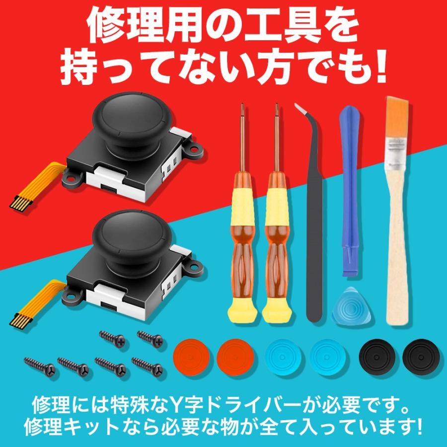 ニンテンドー スイッチ Nintendo Switch 修理 キット 20点セット ジョイコン スティック 修理交換用 パーツ コントローラー 任天堂 mark-store 13