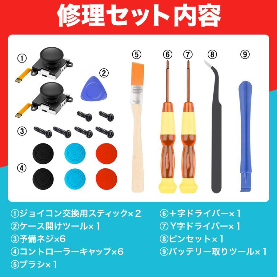 ニンテンドー スイッチ Nintendo Switch 修理 キット 20点セット ジョイコン スティック 修理交換用 パーツ コントローラー 任天堂 mark-store 15