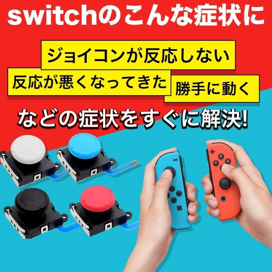 ニンテンドー スイッチ Nintendo Switch 修理 キット 20点セット ジョイコン スティック 修理交換用 パーツ コントローラー 任天堂 mark-store 04