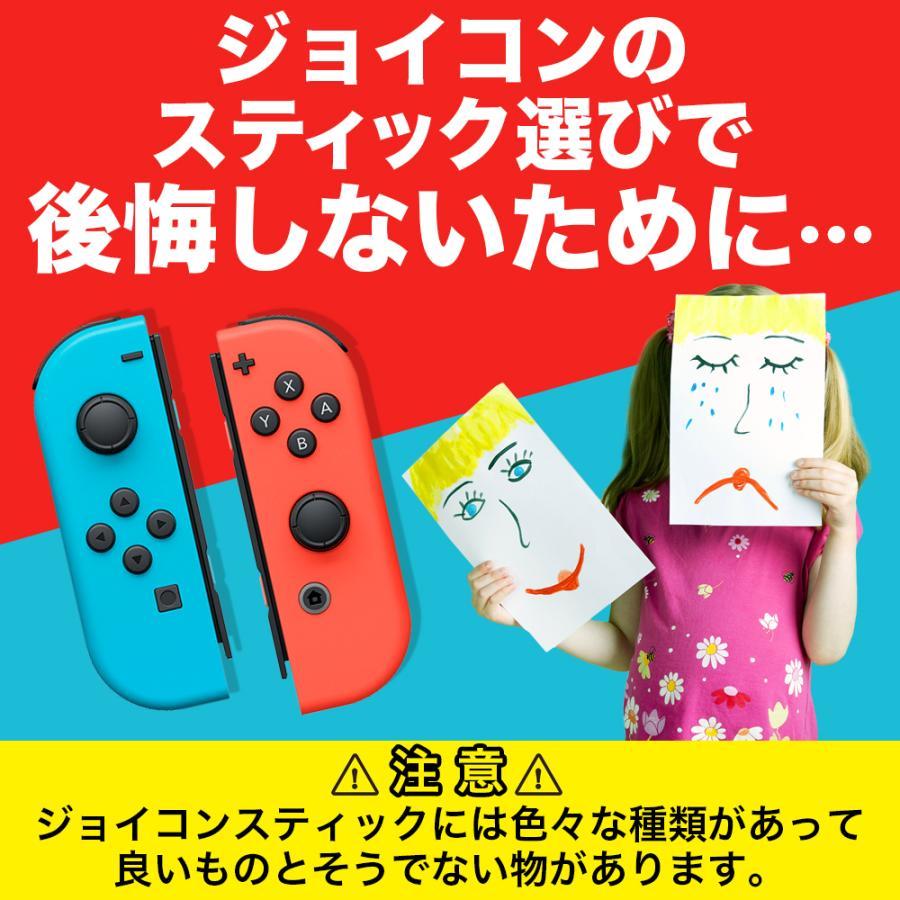 ニンテンドー スイッチ Nintendo Switch 修理 キット 20点セット ジョイコン スティック 修理交換用 パーツ コントローラー 任天堂 mark-store 05