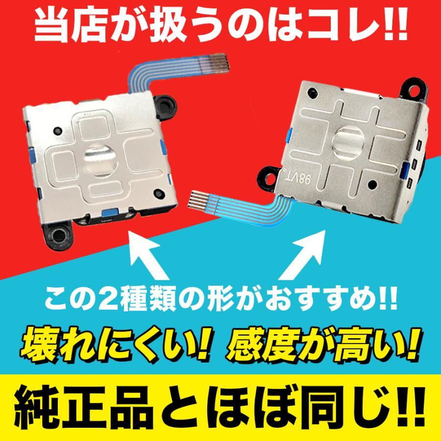 ニンテンドー スイッチ Nintendo Switch 修理 キット 20点セット ジョイコン スティック 修理交換用 パーツ コントローラー 任天堂 mark-store 08