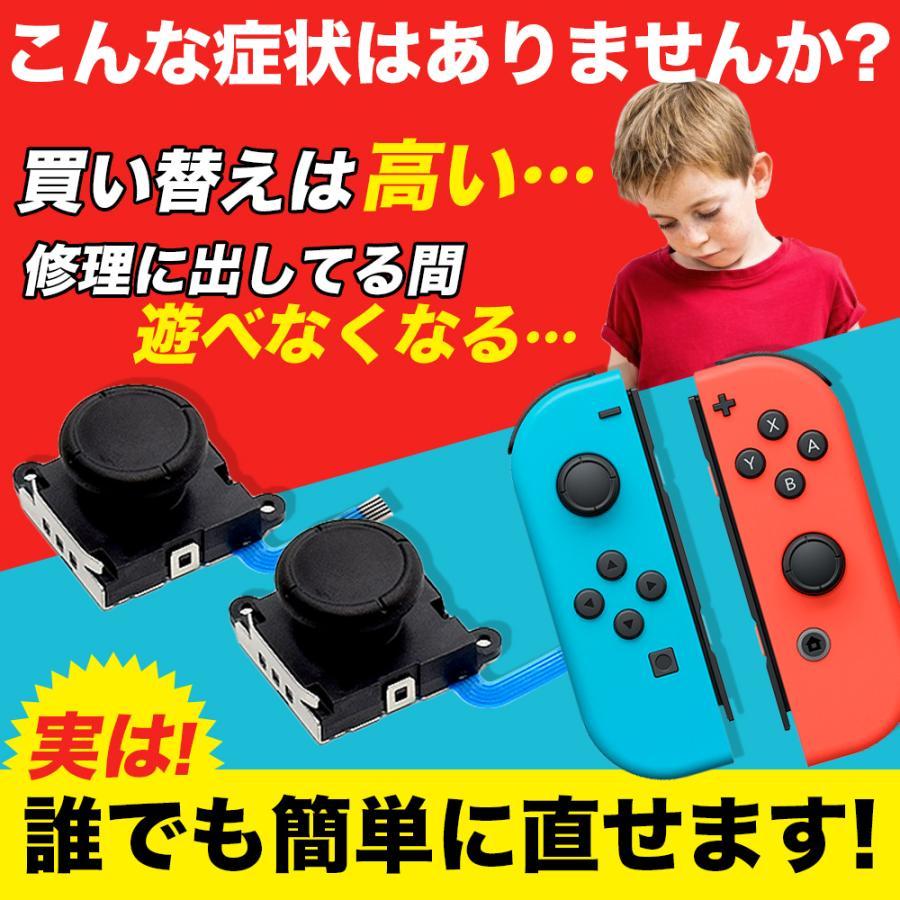 ニンテンドー スイッチ Nintendo Switch 修理 キット 20点セット ジョイコン スティック 修理交換用 パーツ コントローラー 任天堂 mark-store 09