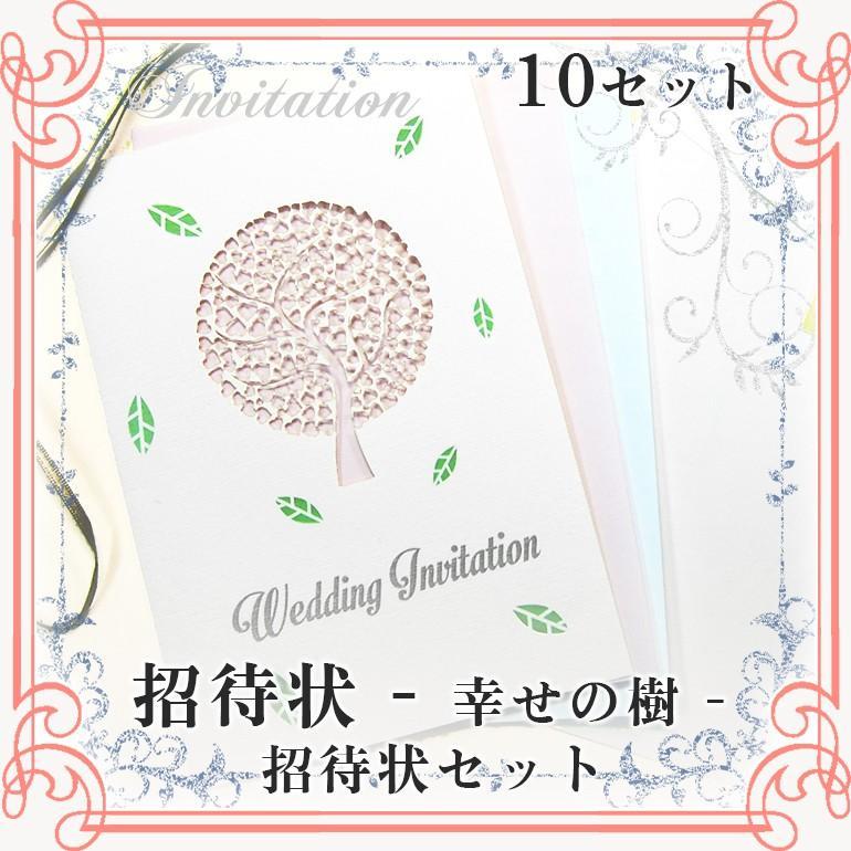 結婚式招待状 -幸せの樹- 10セット|marry-press