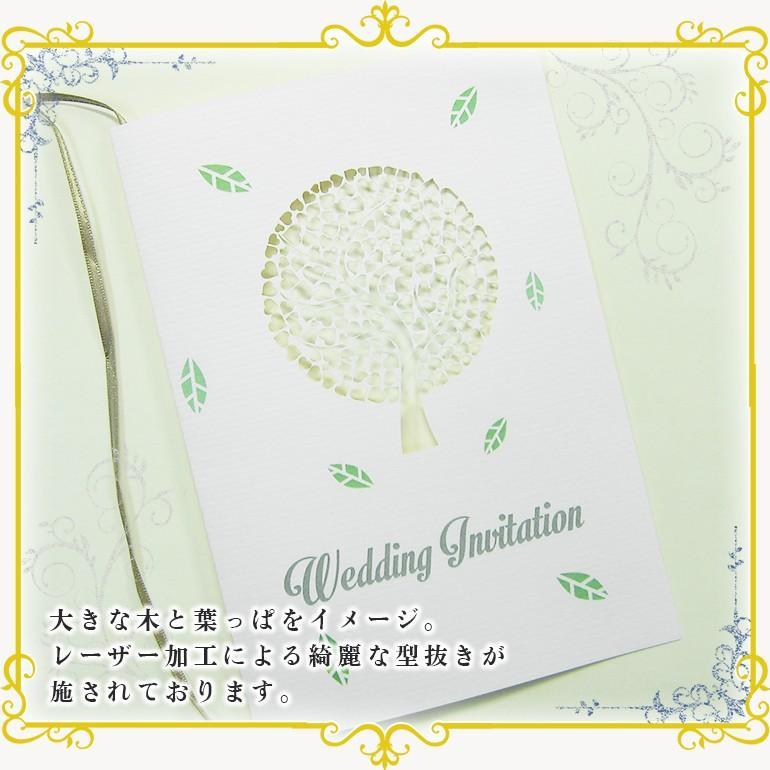 結婚式招待状 -幸せの樹- 10セット|marry-press|02