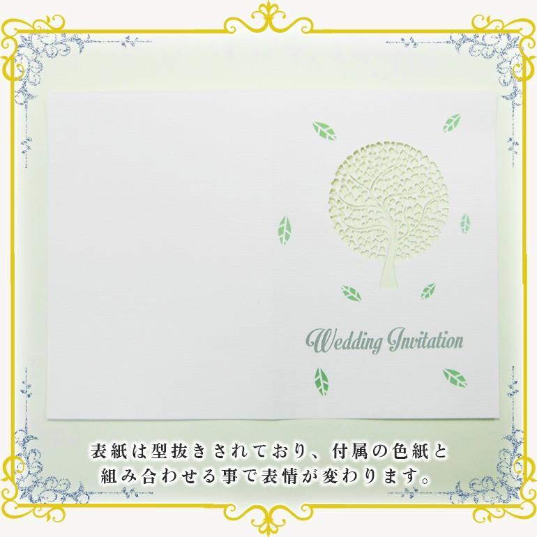 結婚式招待状 -幸せの樹- 10セット|marry-press|03