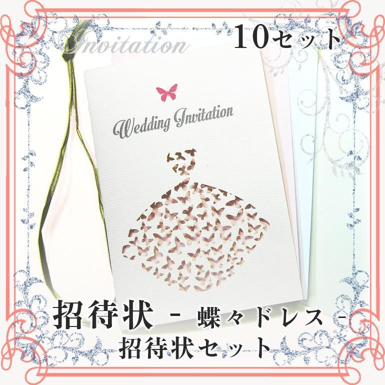 結婚式招待状 -蝶々ドレス- 10セット marry-press