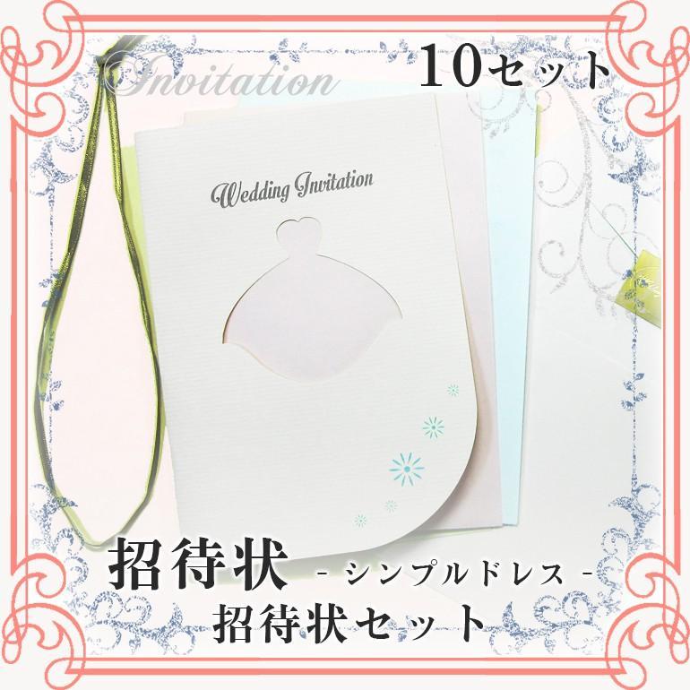 結婚式招待状 -シンプルドレス- 10セット|marry-press