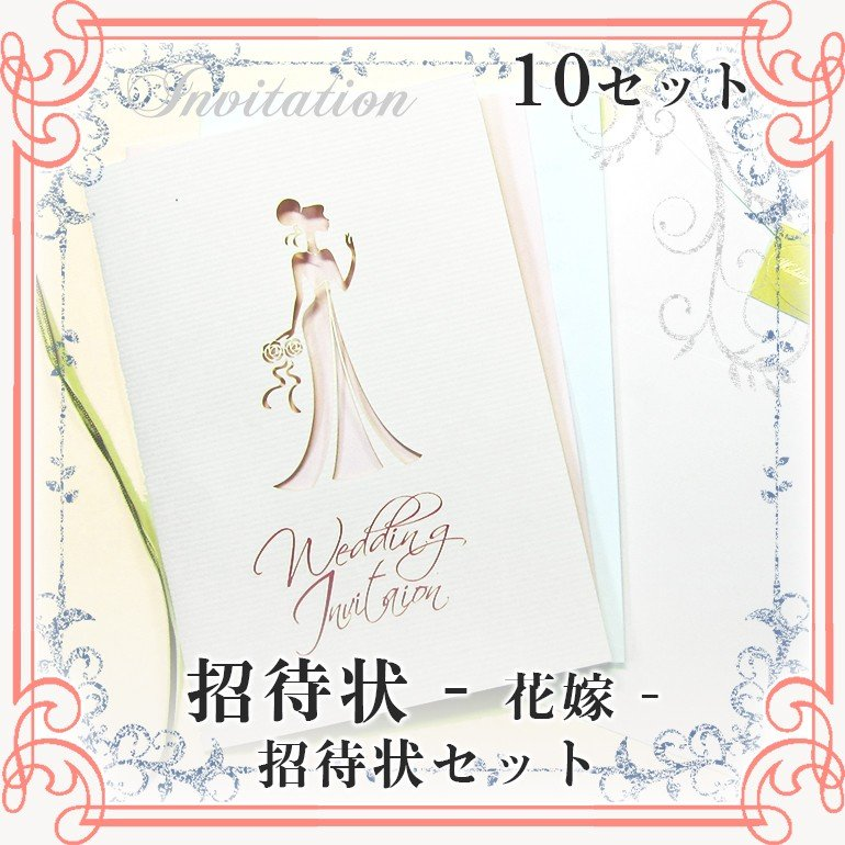 結婚式招待状 -花嫁- 10セット|marry-press