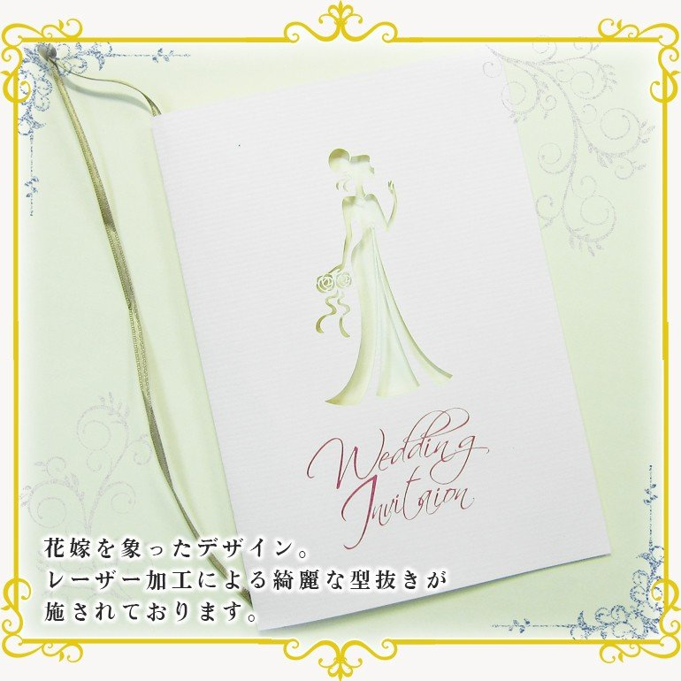 結婚式招待状 -花嫁- 10セット|marry-press|02