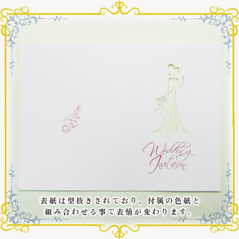 結婚式招待状 -花嫁- 10セット|marry-press|03