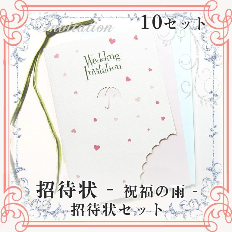 結婚式招待状 -祝福の雨- 10セット marry-press