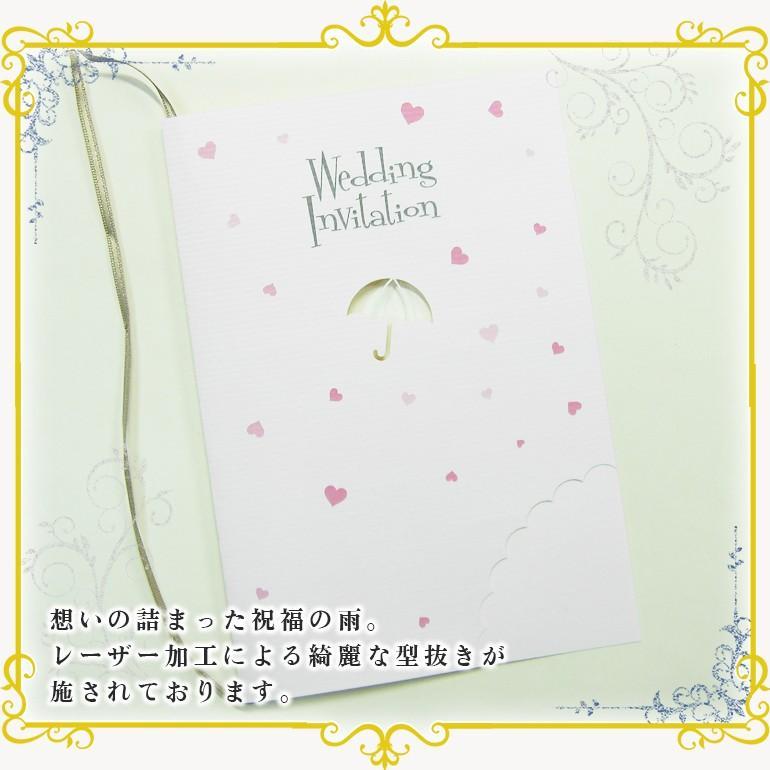 結婚式招待状 -祝福の雨- 10セット marry-press 02